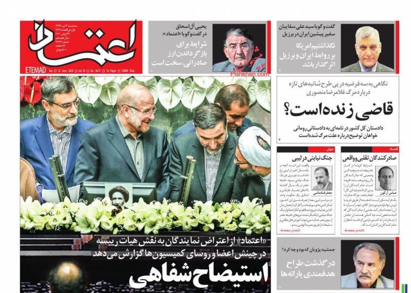عناوین اخبار روزنامه اعتماد در روز سهشنبه ۳ تیر