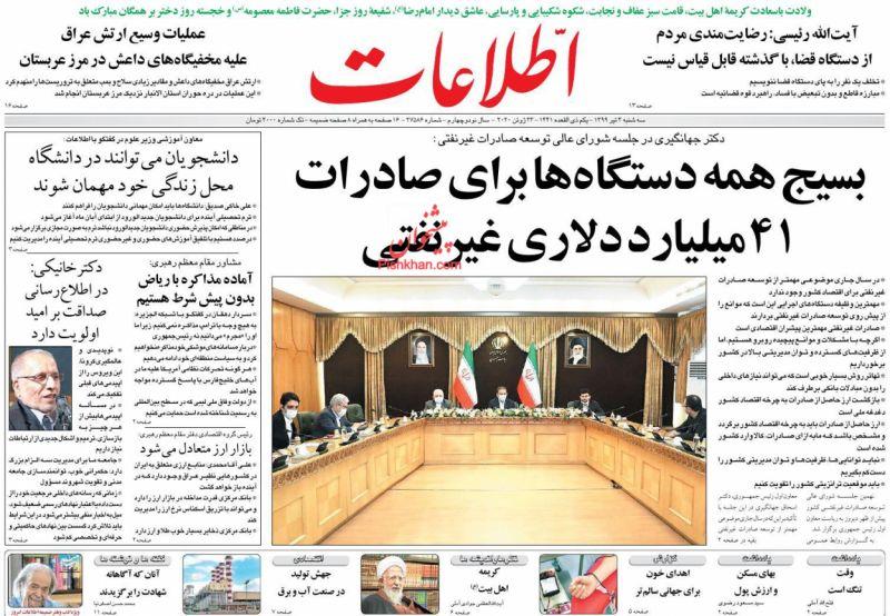 عناوین اخبار روزنامه اطلاعات در روز سهشنبه ۳ تیر