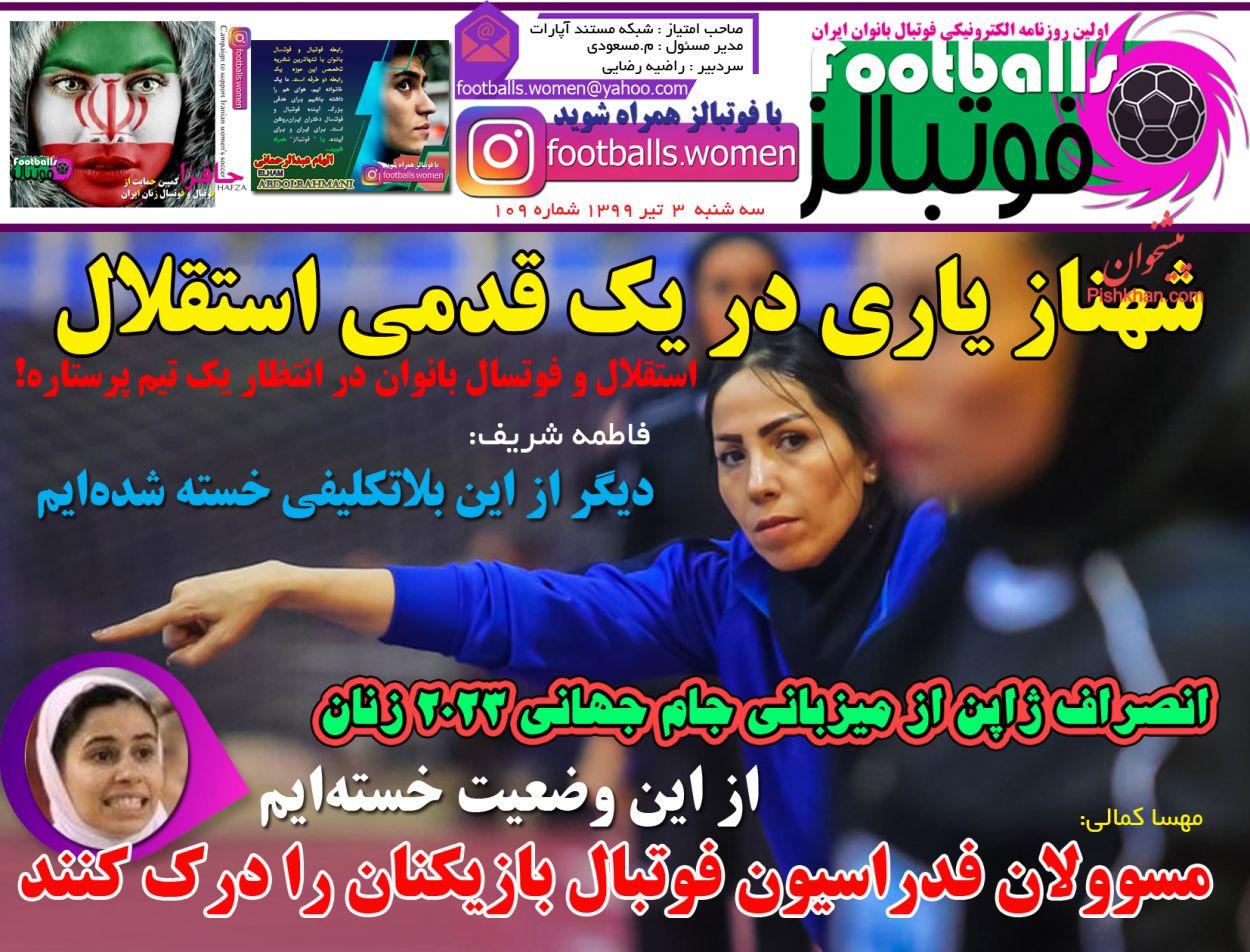 عناوین اخبار روزنامه فوتبالز در روز سهشنبه ۳ تیر