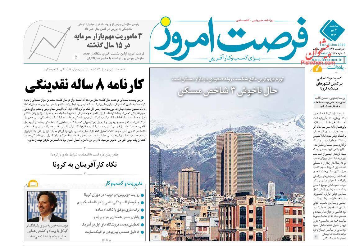عناوین اخبار روزنامه فرصت امروز در روز سهشنبه ۳ تیر