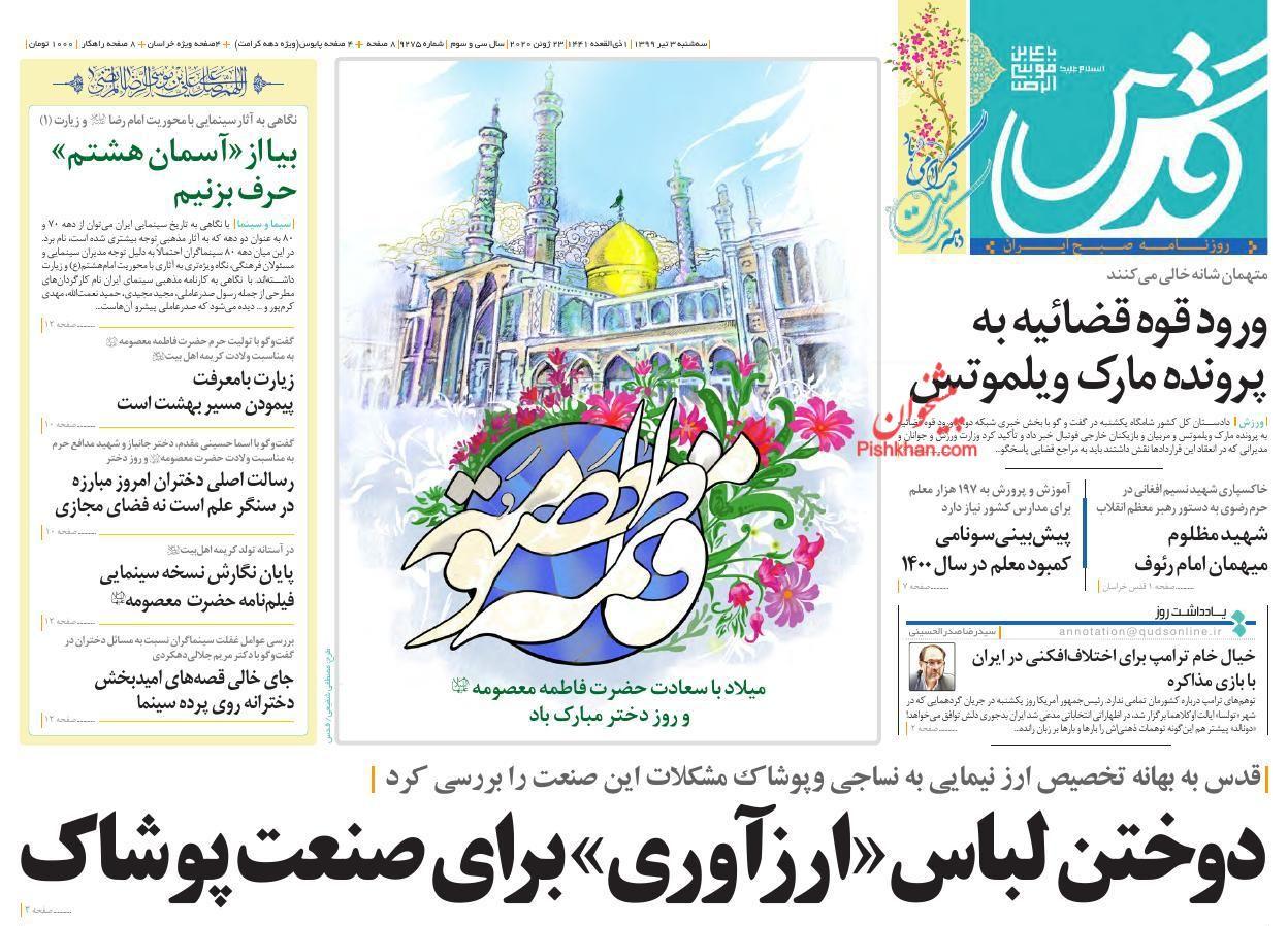 عناوین اخبار روزنامه قدس در روز سهشنبه ۳ تیر