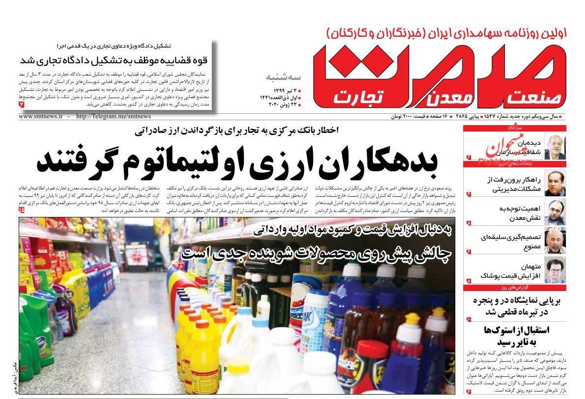 عناوین اخبار روزنامه صمت در روز سهشنبه ۳ تیر