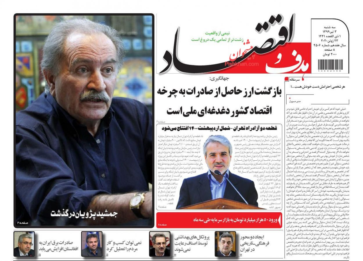 عناوین اخبار روزنامه هدف و اقتصاد در روز سهشنبه ۳ تیر