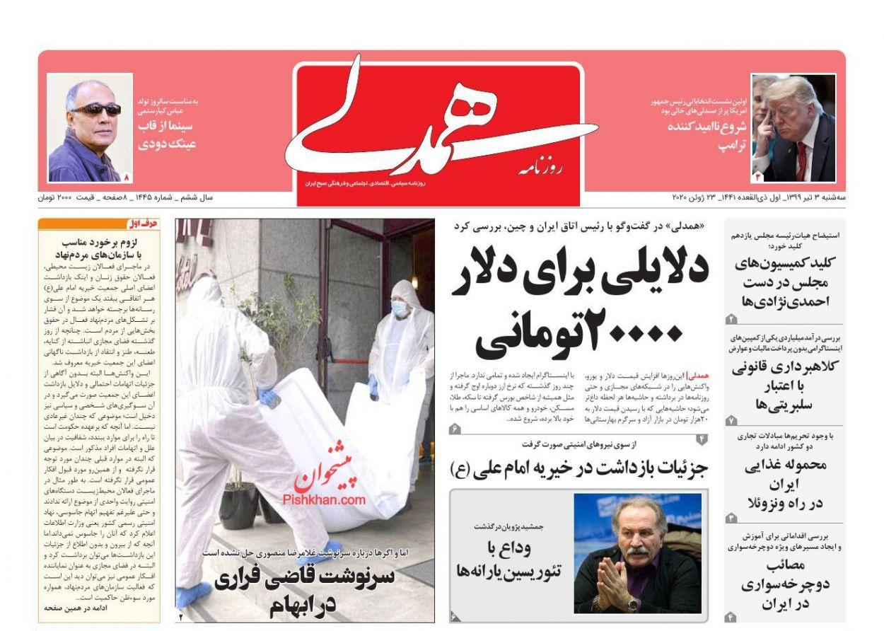 عناوین اخبار روزنامه همدلی در روز سهشنبه ۳ تیر