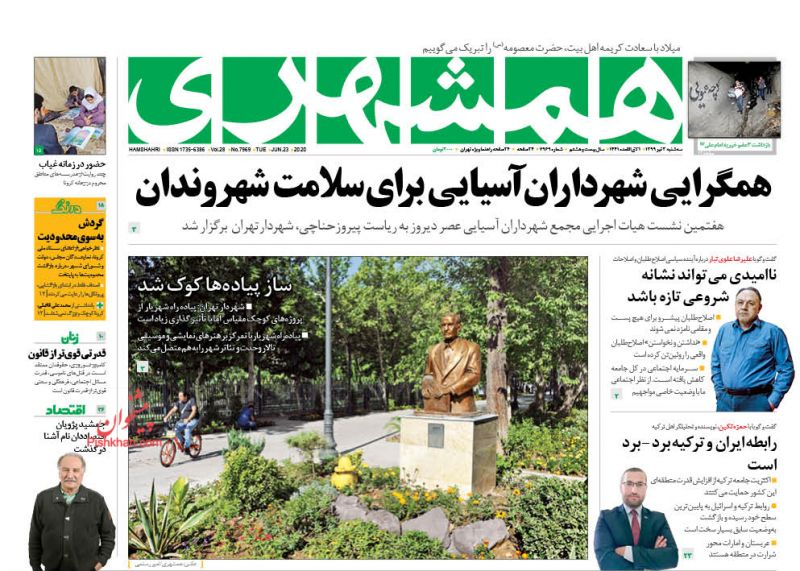 عناوین اخبار روزنامه همشهری در روز سهشنبه ۳ تیر