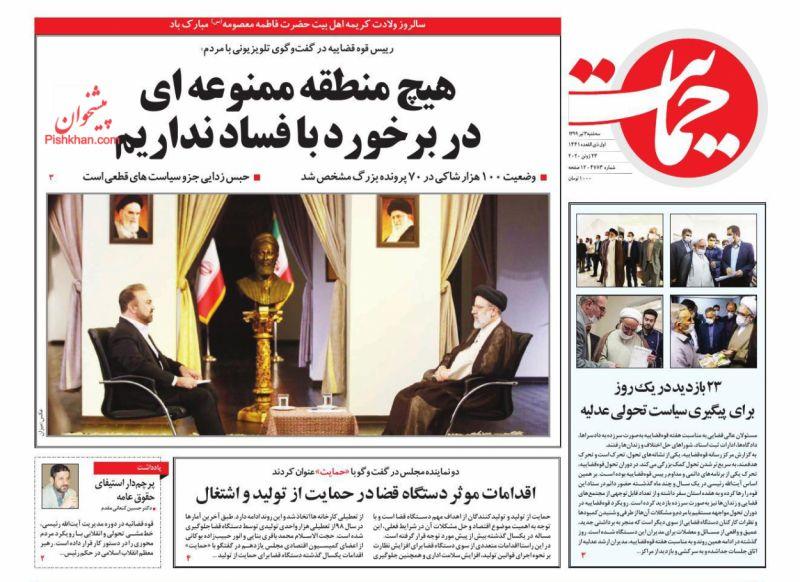 عناوین اخبار روزنامه حمایت در روز سهشنبه ۳ تیر