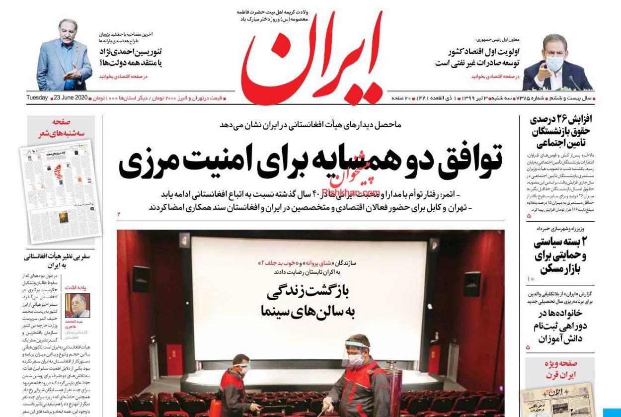 عناوین اخبار روزنامه ایران در روز سهشنبه ۳ تیر
