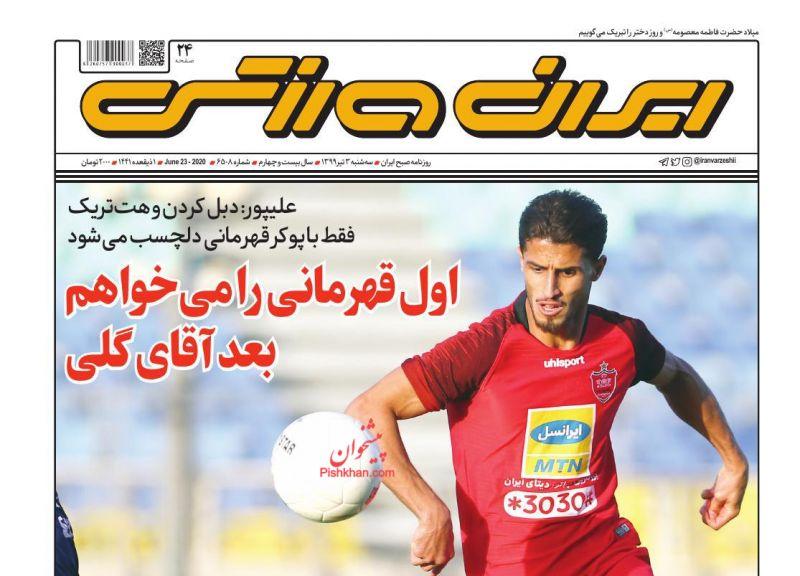 عناوین اخبار روزنامه ایران ورزشی در روز سهشنبه ۳ تیر