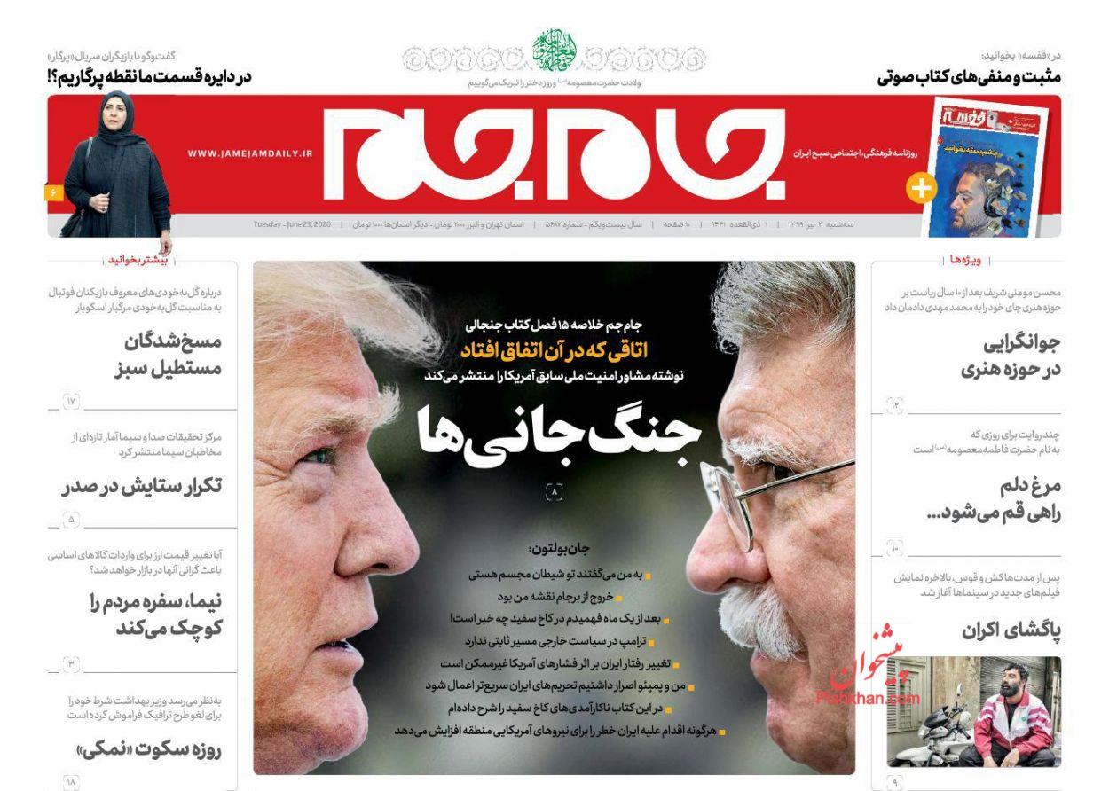 عناوین اخبار روزنامه جام جم در روز سهشنبه ۳ تیر