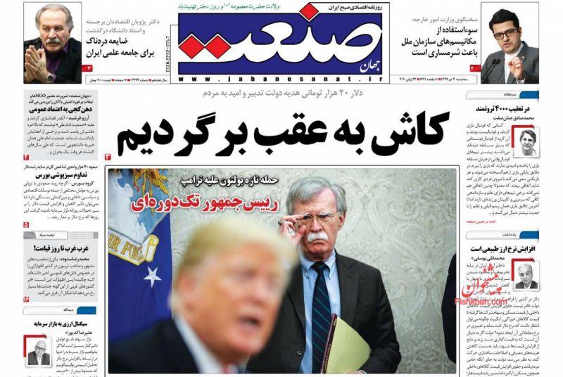 عناوین اخبار روزنامه جهان صنعت در روز سهشنبه ۳ تیر