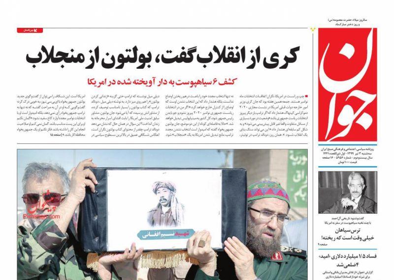 عناوین اخبار روزنامه جوان در روز سهشنبه ۳ تیر