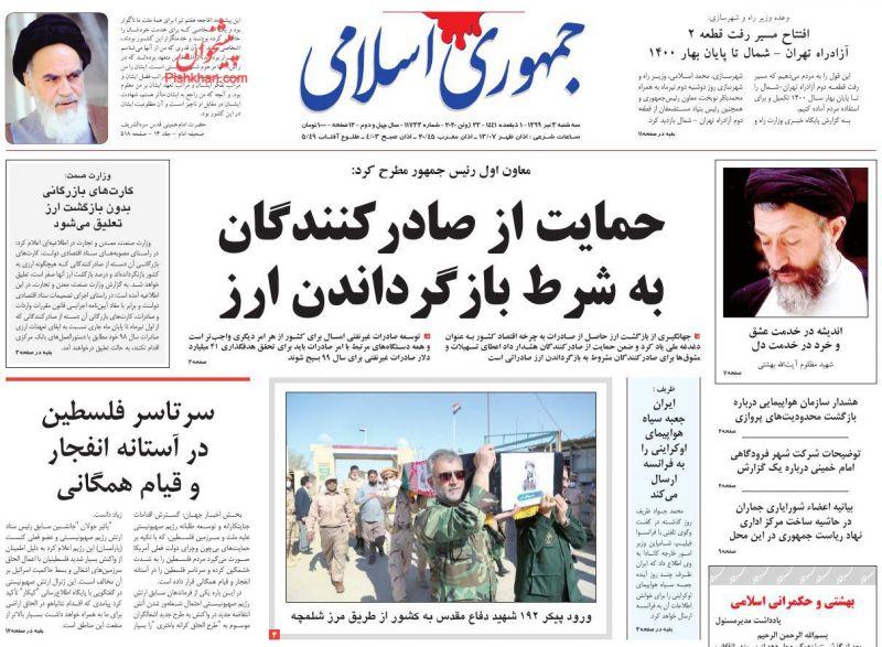 عناوین اخبار روزنامه جمهوری اسلامی در روز سهشنبه ۳ تیر