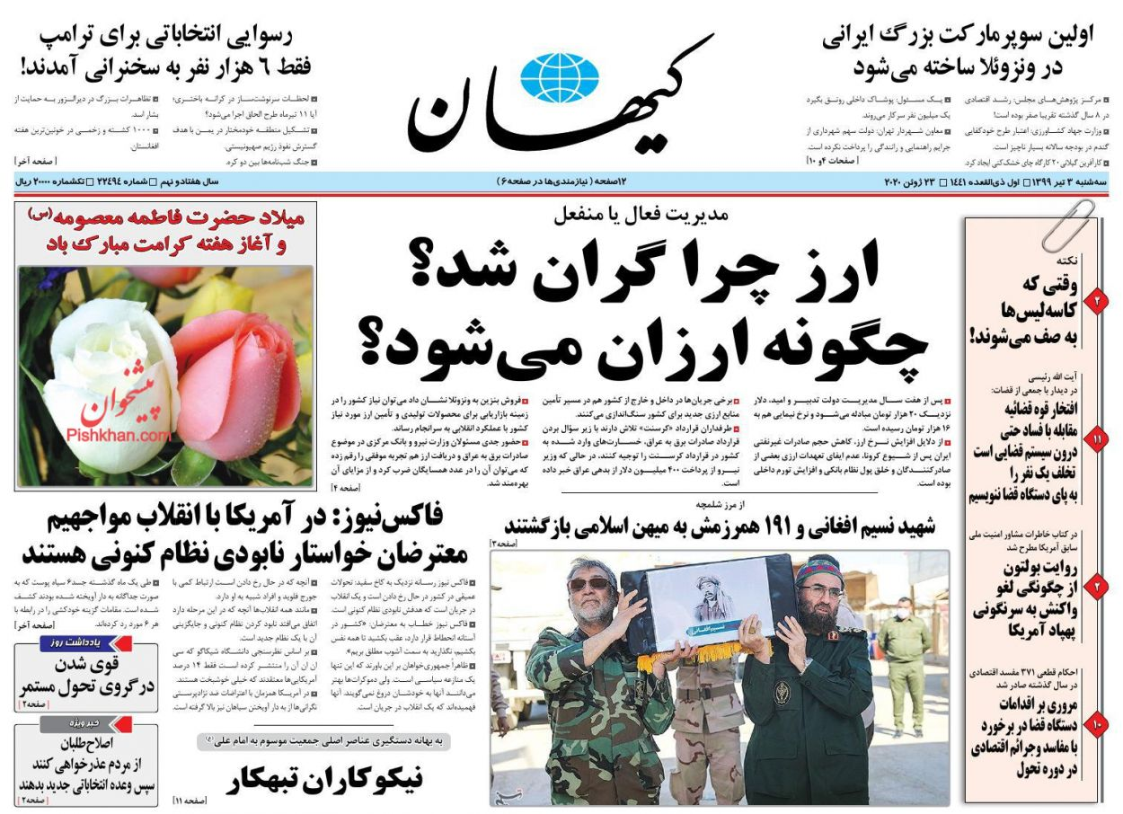 عناوین اخبار روزنامه کیهان در روز سهشنبه ۳ تیر