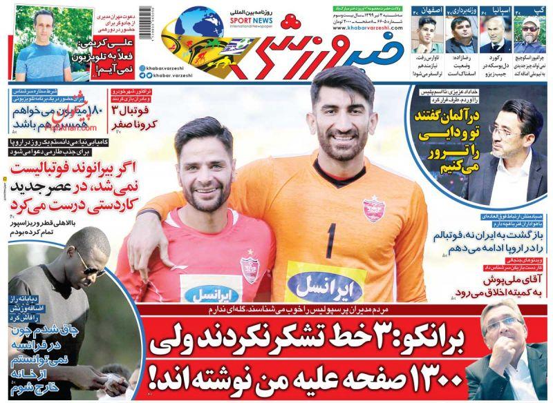 عناوین اخبار روزنامه خبر ورزشی در روز سهشنبه ۳ تیر