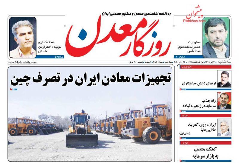عناوین اخبار روزنامه روزگار معدن در روز سهشنبه ۳ تیر