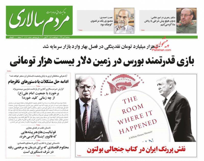 عناوین اخبار روزنامه مردم سالاری در روز سهشنبه ۳ تیر