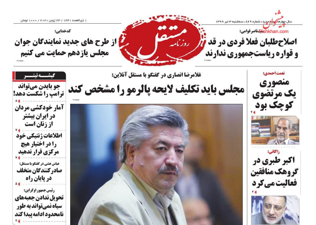 عناوین اخبار روزنامه مستقل در روز سهشنبه ۳ تیر