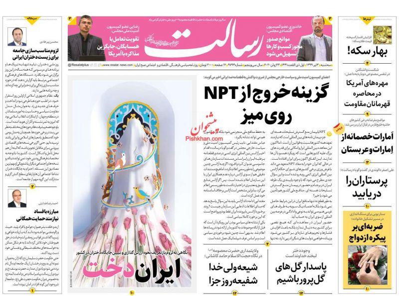 عناوین اخبار روزنامه رسالت در روز سهشنبه ۳ تیر