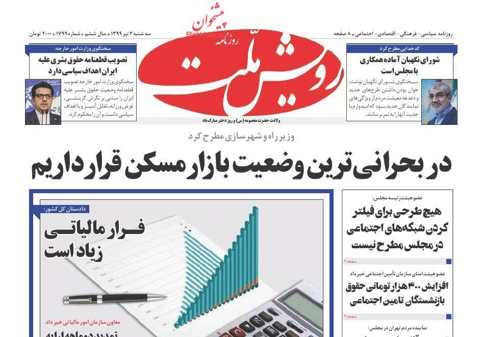 عناوین اخبار روزنامه رویش ملت در روز سهشنبه ۳ تیر