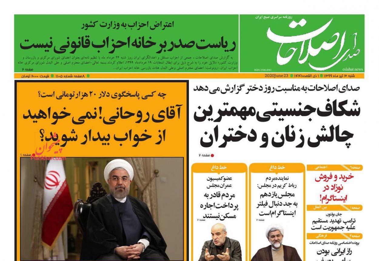 عناوین اخبار روزنامه صدای اصلاحات در روز سهشنبه ۳ تیر