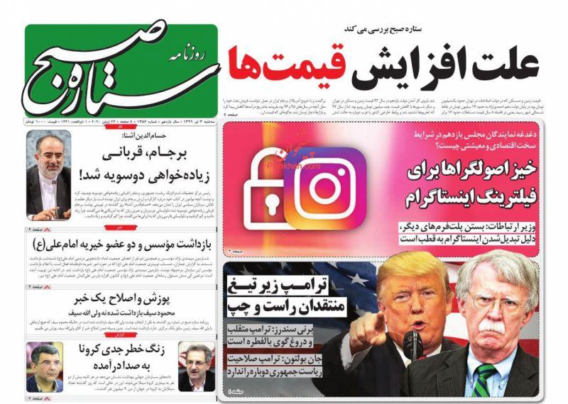عناوین اخبار روزنامه ستاره صبح در روز سهشنبه ۳ تیر