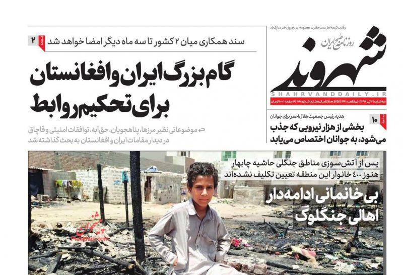 عناوین اخبار روزنامه شهروند در روز سهشنبه ۳ تیر