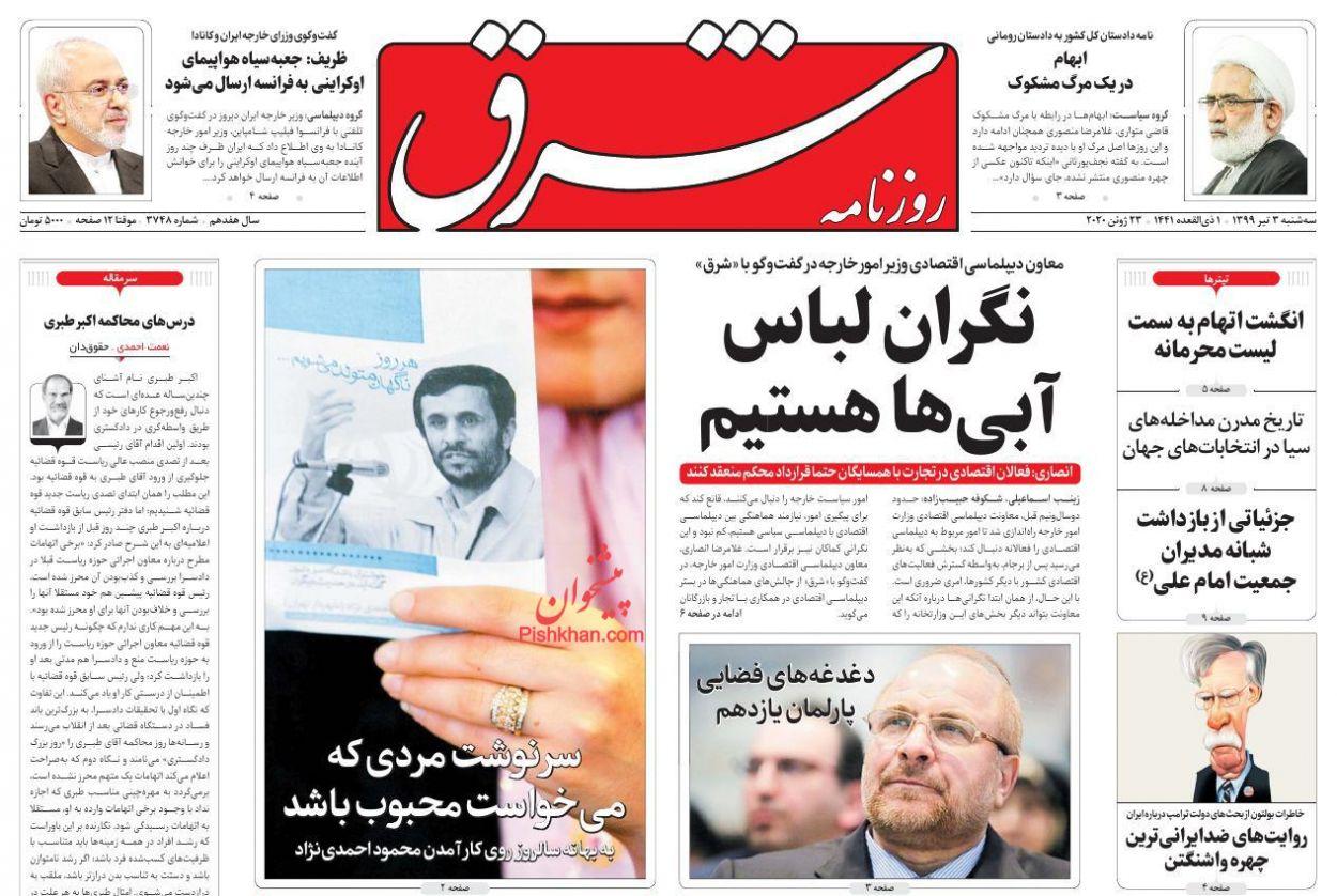 عناوین اخبار روزنامه شرق در روز سهشنبه ۳ تیر