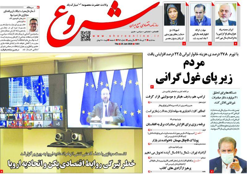 عناوین اخبار روزنامه شروع در روز سهشنبه ۳ تیر