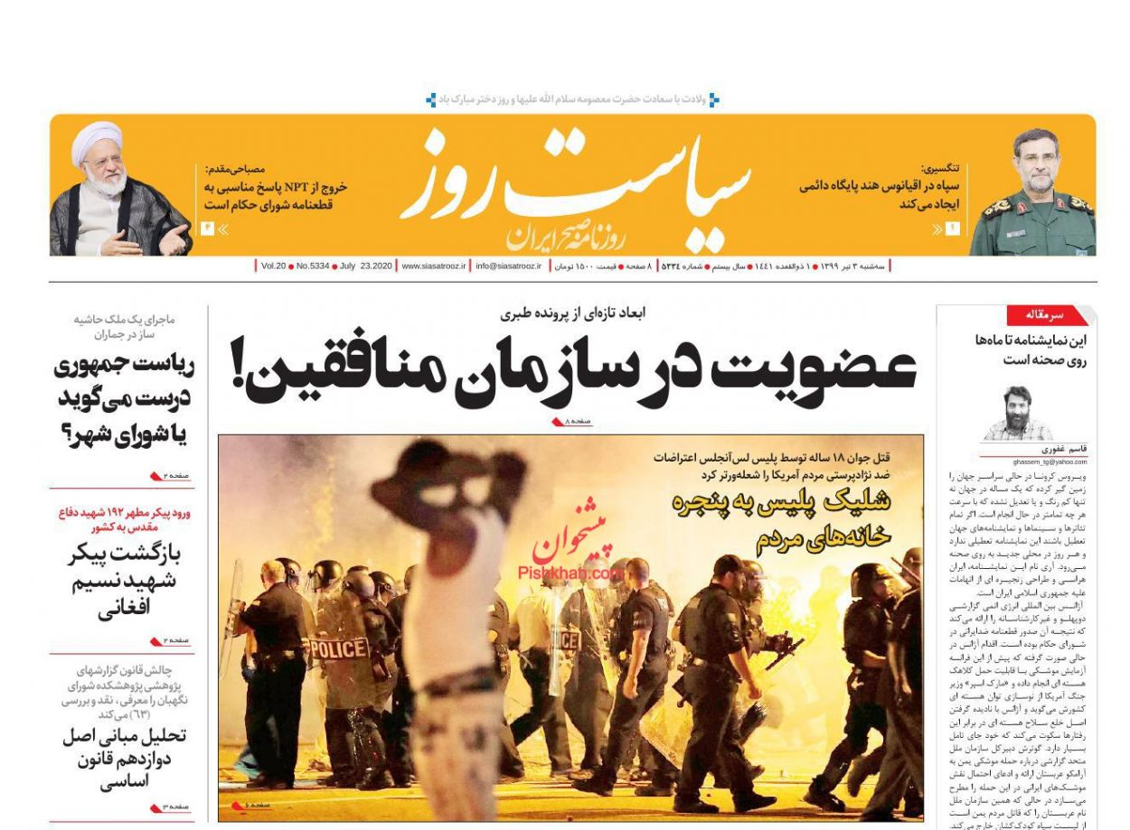 عناوین اخبار روزنامه سیاست روز در روز سهشنبه ۳ تیر