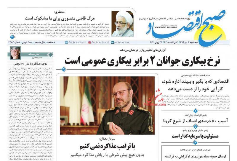 عناوین اخبار روزنامه صبح اقتصاد در روز سهشنبه ۳ تیر