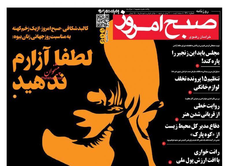 عناوین اخبار روزنامه صبح امروز در روز سهشنبه ۳ تیر