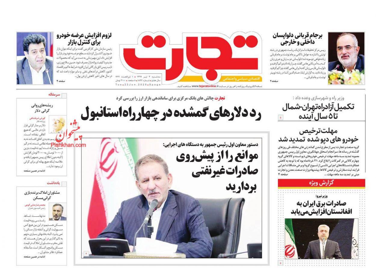 عناوین اخبار روزنامه تجارت در روز سهشنبه ۳ تیر