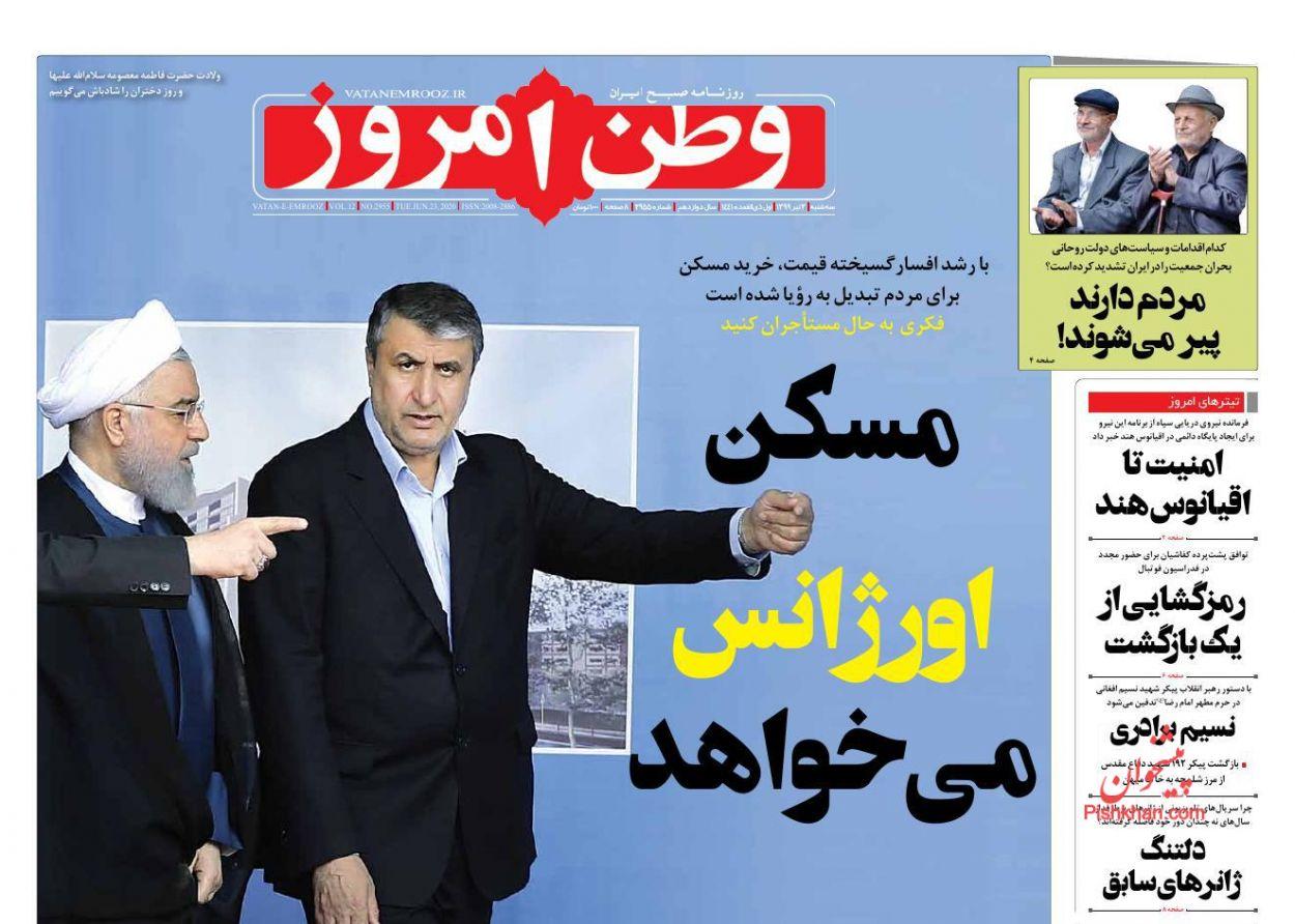 عناوین اخبار روزنامه وطن امروز در روز سهشنبه ۳ تیر