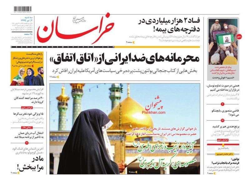 عناوین اخبار روزنامه خراسان در روز سهشنبه ۳ تیر