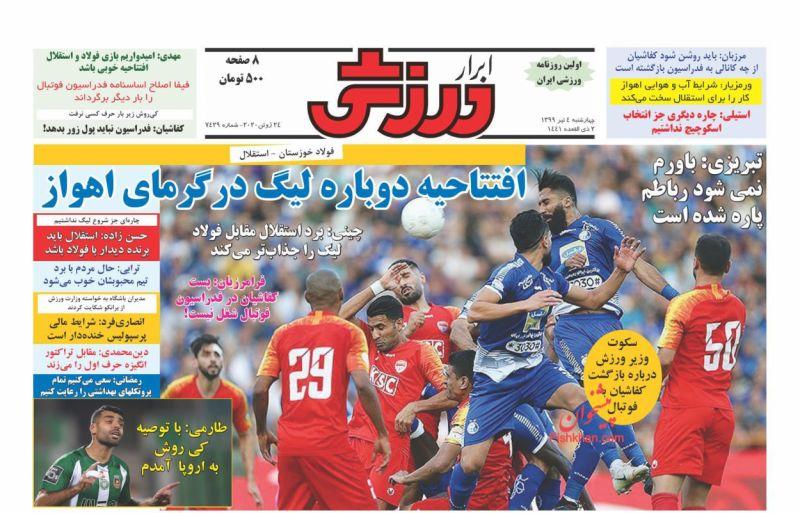 عناوین اخبار روزنامه ابرار ورزشى در روز چهارشنبه ۴ تیر