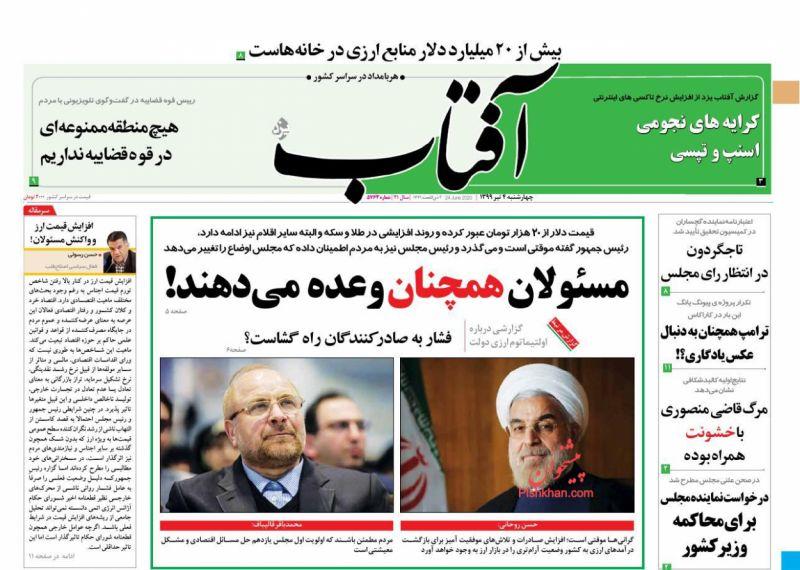 عناوین اخبار روزنامه آفتاب یزد در روز چهارشنبه ۴ تیر