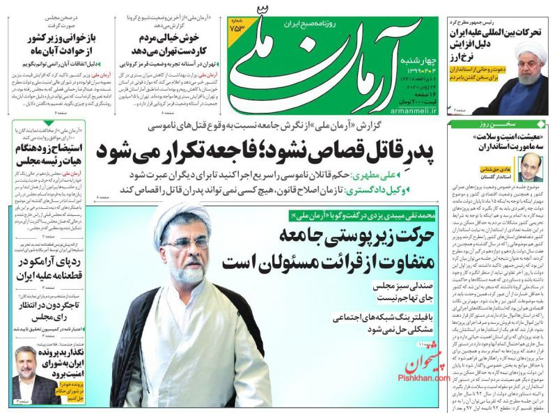 عناوین اخبار روزنامه آرمان ملی در روز چهارشنبه ۴ تیر