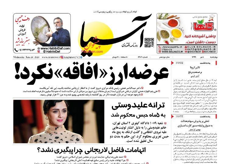 عناوین اخبار روزنامه آسیا در روز چهارشنبه ۴ تیر