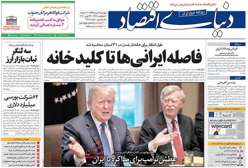 عناوین اخبار روزنامه دنیای اقتصاد در روز چهارشنبه ۴ تیر
