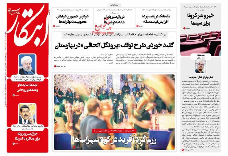 عناوین اخبار روزنامه ابتکار در روز چهارشنبه ۴ تیر