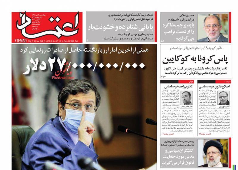 عناوین اخبار روزنامه اعتماد در روز چهارشنبه ۴ تیر