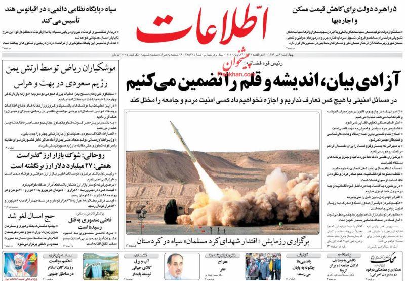 عناوین اخبار روزنامه اطلاعات در روز چهارشنبه ۴ تیر