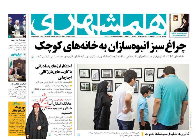 عناوین اخبار روزنامه همشهری در روز چهارشنبه ۴ تیر