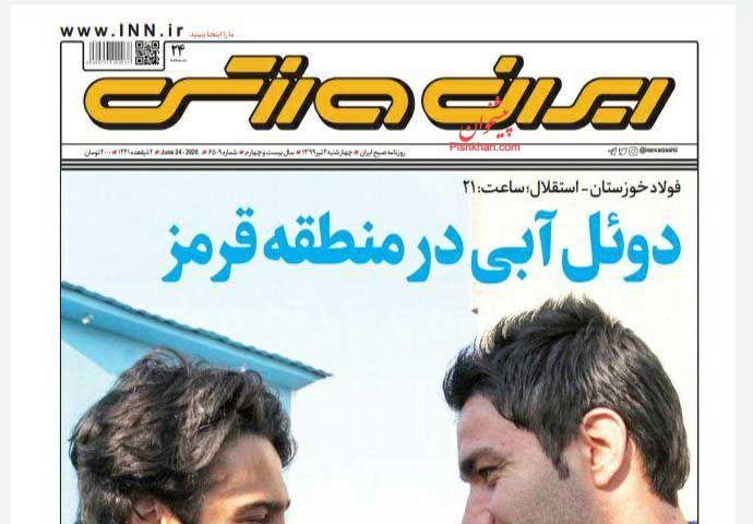 عناوین اخبار روزنامه ایران ورزشی در روز چهارشنبه ۴ تیر
