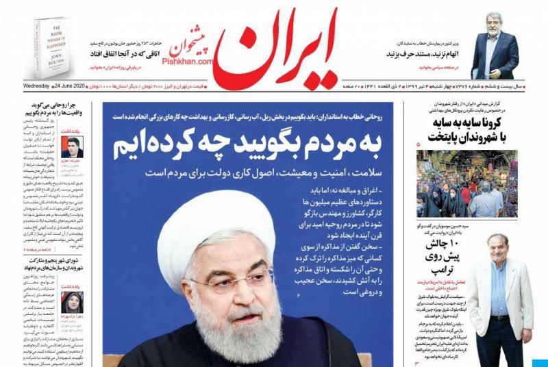 عناوین اخبار روزنامه ایران در روز چهارشنبه ۴ تیر