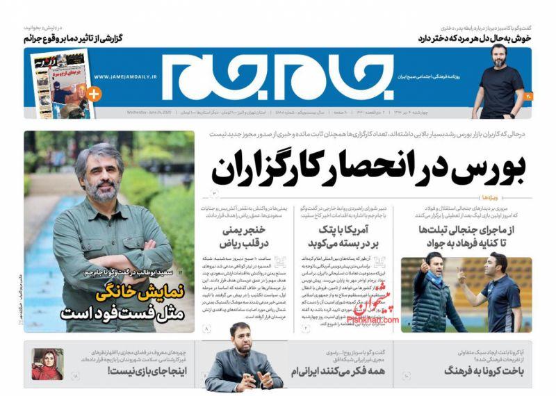 عناوین اخبار روزنامه جام جم در روز چهارشنبه ۴ تیر