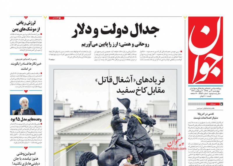 عناوین اخبار روزنامه جوان در روز چهارشنبه ۴ تیر