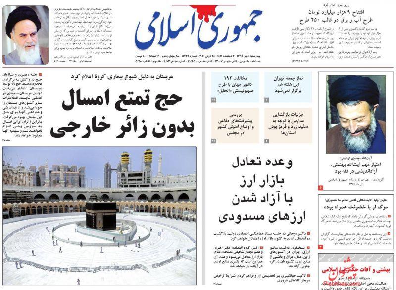 عناوین اخبار روزنامه جمهوری اسلامی در روز چهارشنبه ۴ تیر