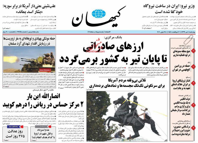 عناوین اخبار روزنامه کيهان در روز چهارشنبه ۴ تیر
