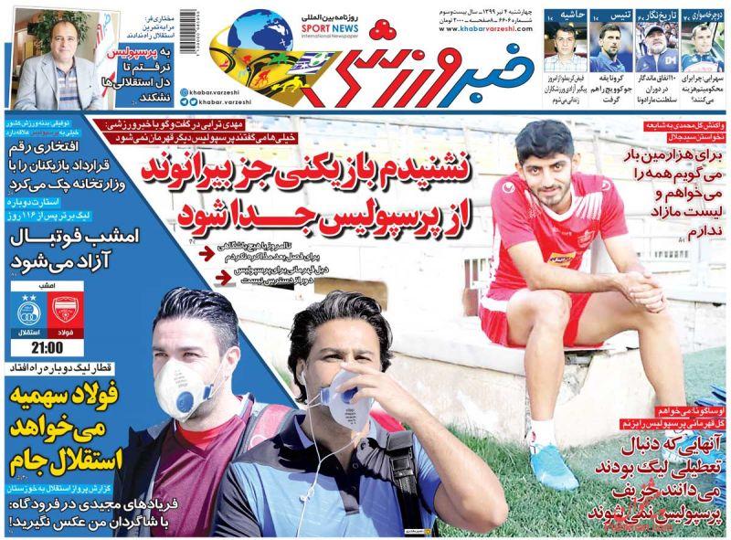 عناوین اخبار روزنامه خبر ورزشی در روز چهارشنبه ۴ تیر